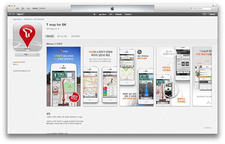 T map iOS 버젂 다욲로드 화면. 프로젝트 종료 후 평점은 별 두개 반에서 네개 반으로 상승했다
