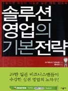 솔루션영업의 기본전략, 다카하시 가츠히로, 시공사, 2006.03.30