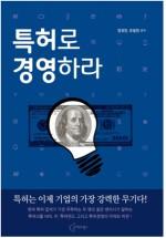 특허로 경영하라, 엄정한/유철현, 클라우드북스, 2013.07.22 리뷰보기