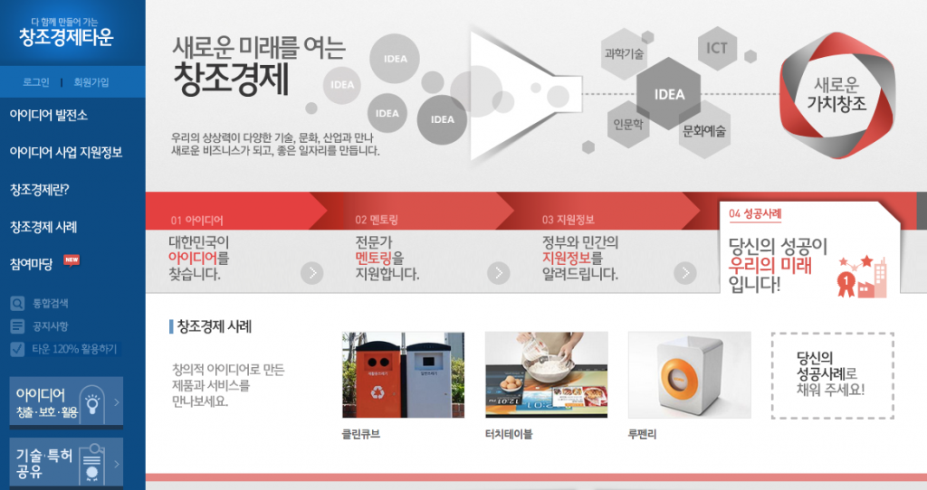 창조경제타운 홈페이지. 아이디어를 제안해서 멘토링을 받을 수 있다
