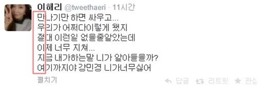▲ 가수 이해리의 만우절 트위터 멘션.