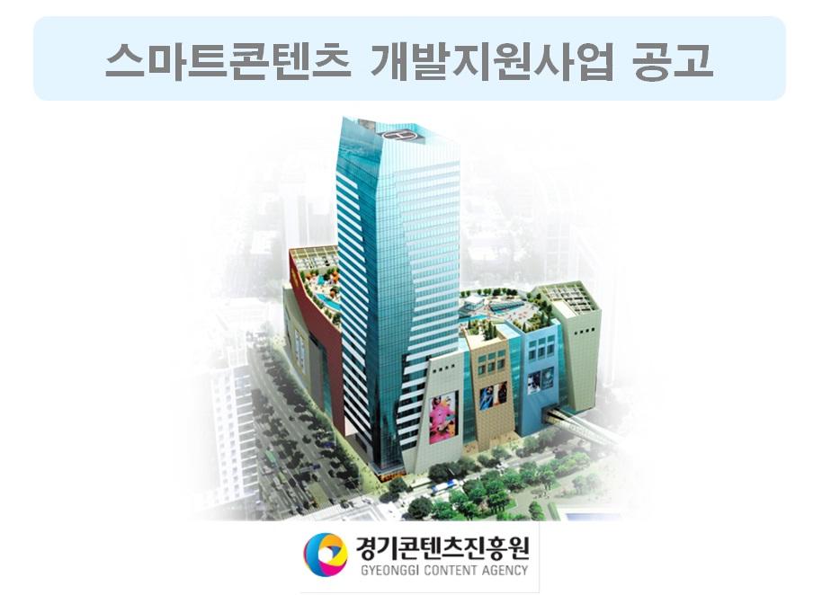 경기콘텐츠진흥원 개발지원사업