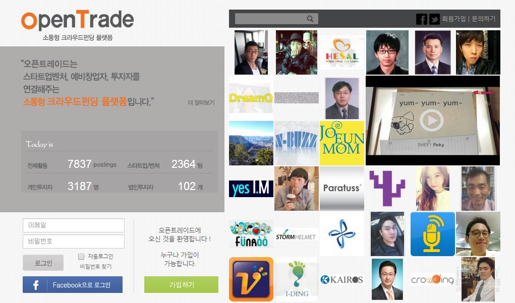 오픈트레이드 홈페이지 메인 화면