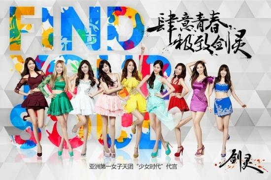 """블레이드&소울은 중국에서 '소녀시대'를 앞세우는 등 대대적인 마케팅을 진행했다. 하지만..""""하하하 막내야 속았구나""""(주어없음)"""