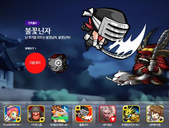 NHN엔터테인먼트의 모바일게임들(사진=토스트 홈페이지)