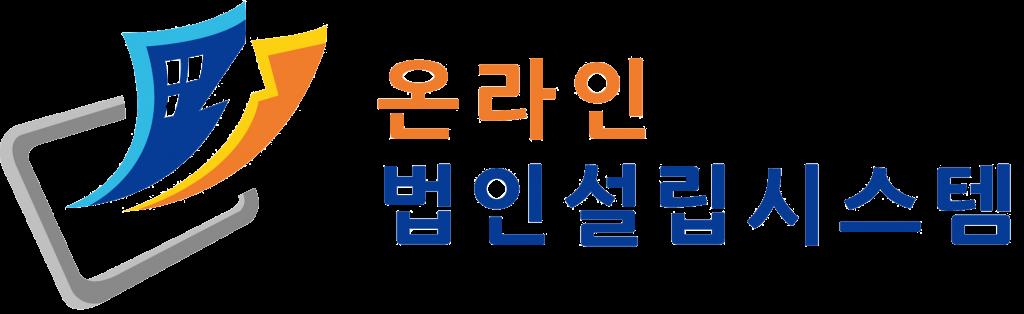온라인 법인 설립시스템 로고