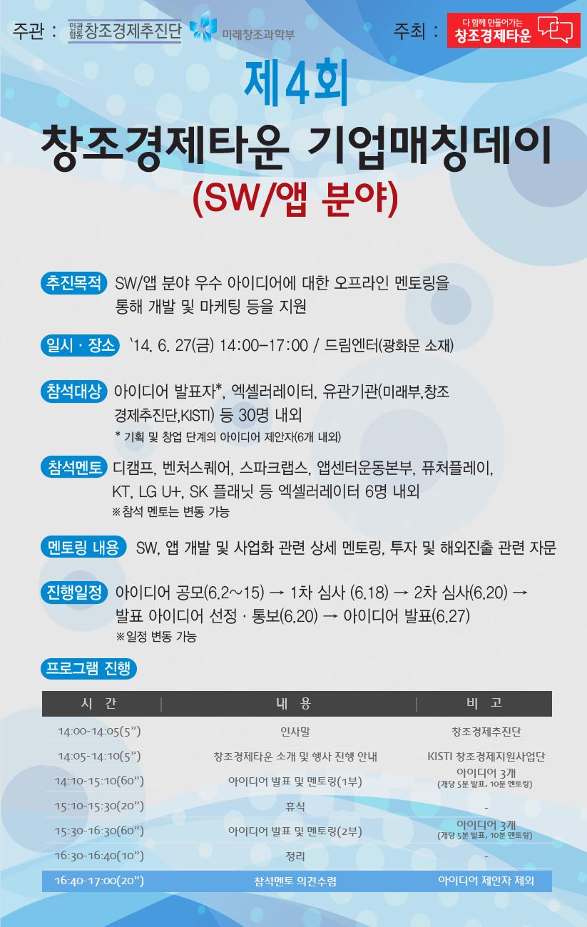 제4회 기업매칭데이 홍보건