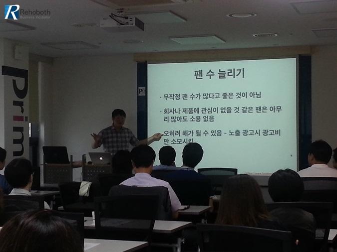 [팬의 숫자를 증가시키는 전략적인 방법을 알려주고 있는 김웅남 강사님]