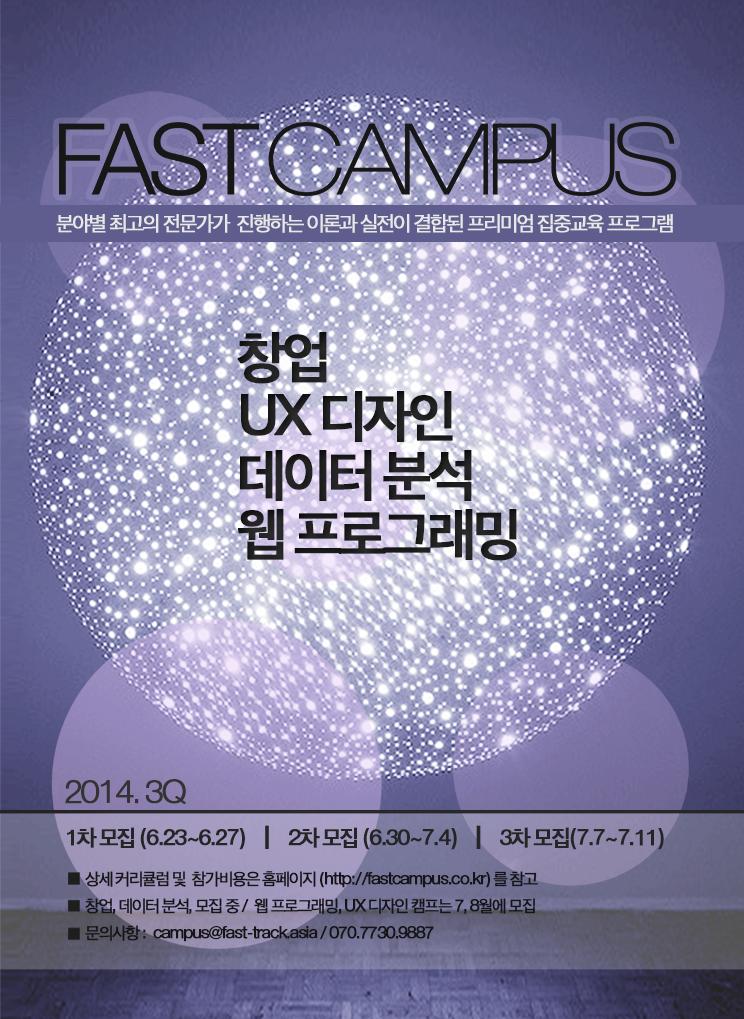 fastcampus_3Q_2