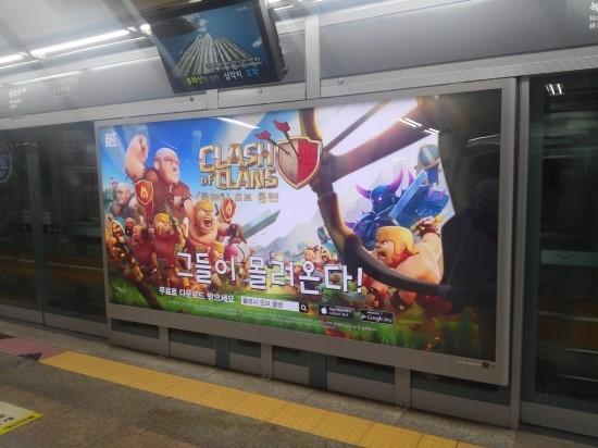 COC는 요즘 지하철에서 볼수 있는 가장 흔한 광고다(사진=뉴스토마토)